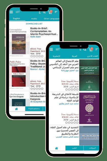 IIIT Books - Bilingual eBook Commerce Mobile App 1