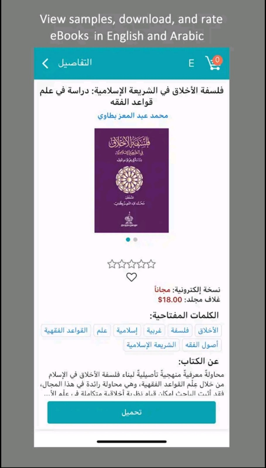 IIIT Books - Bilingual eBook Commerce Mobile App 7