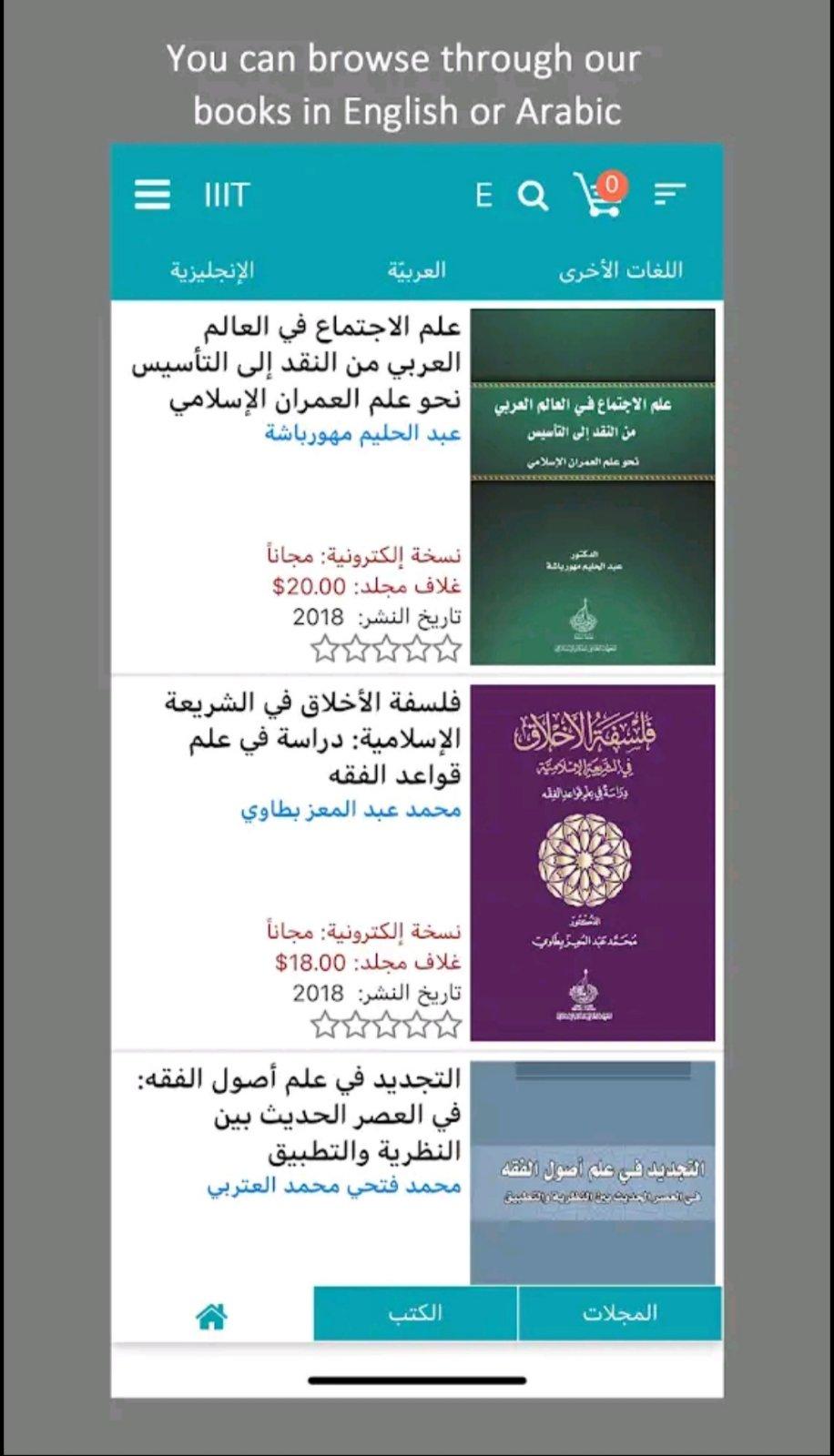 IIIT Books - Bilingual eBook Commerce Mobile App 6