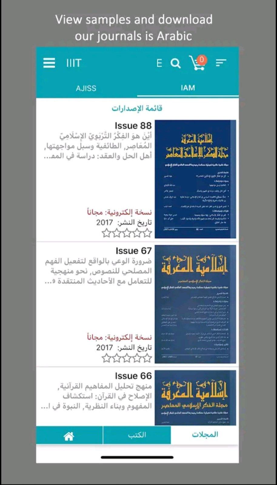 IIIT Books - Bilingual eBook Commerce Mobile App 3